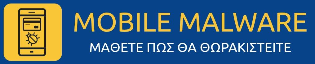 mobilemalwbanner