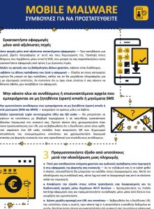 mobile-malware1