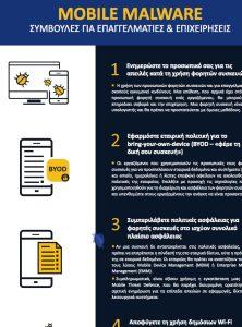 mobile-malware2