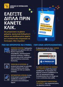 mobile-malware3