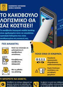 mobile-malware5