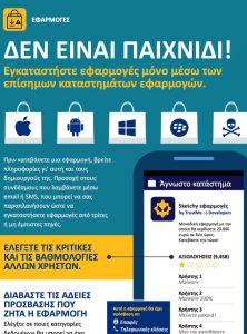 mobile-malware6